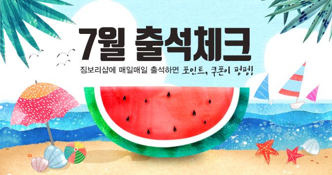 7월 출석체크 행사