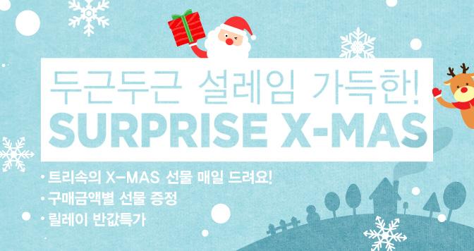 X-MAS특가/증정