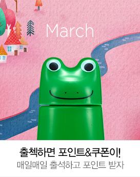3월 출석체크 이벤트