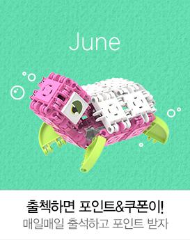 6월 출석이벤트