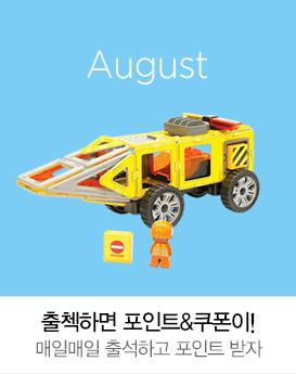8월 출석이벤트